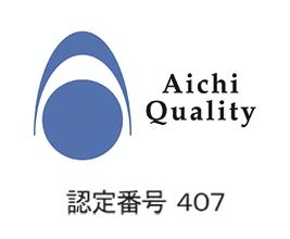 愛知ブランド認定番号407