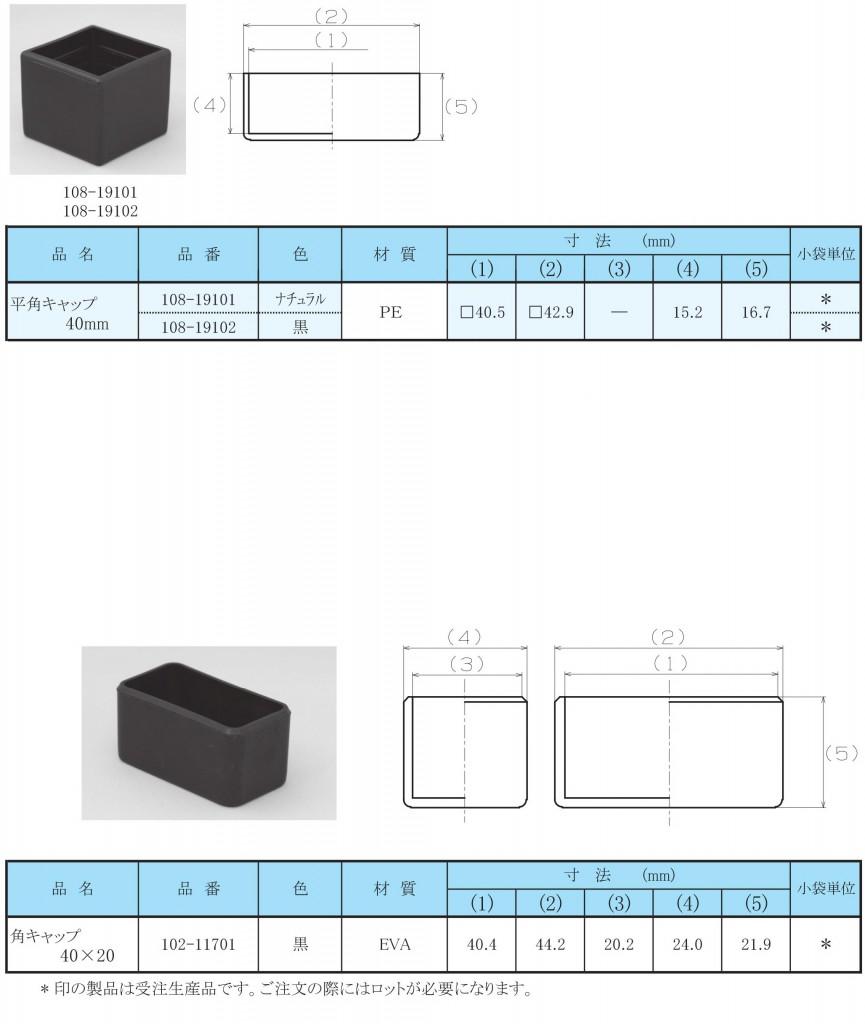1-8.角キャップ   (外側にはめます)
