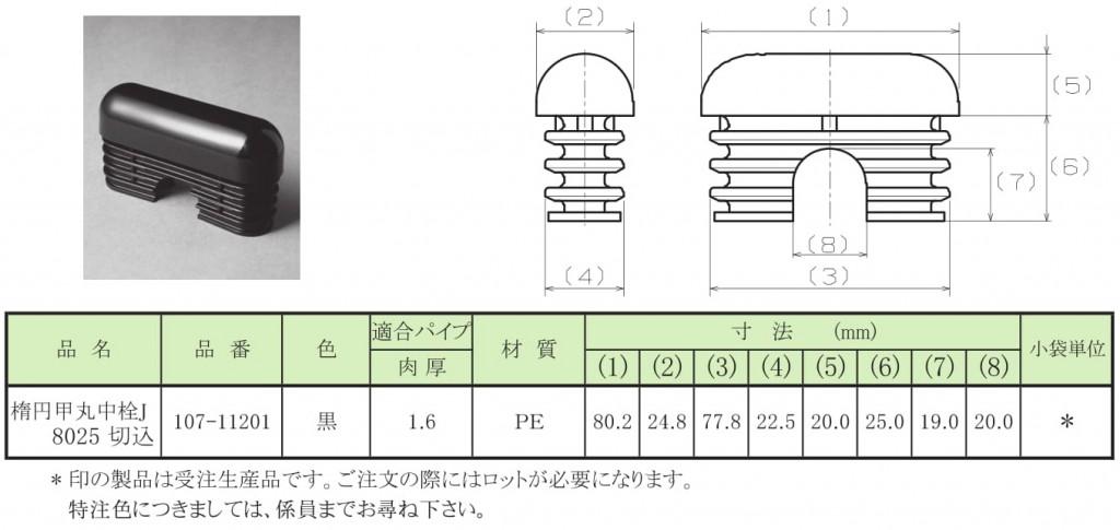 2-24.楕円甲丸中栓切込     【 ジャバラ 】