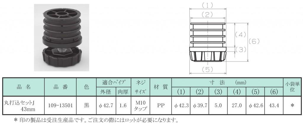 7-3.丸打込セット       【ジャバラ】