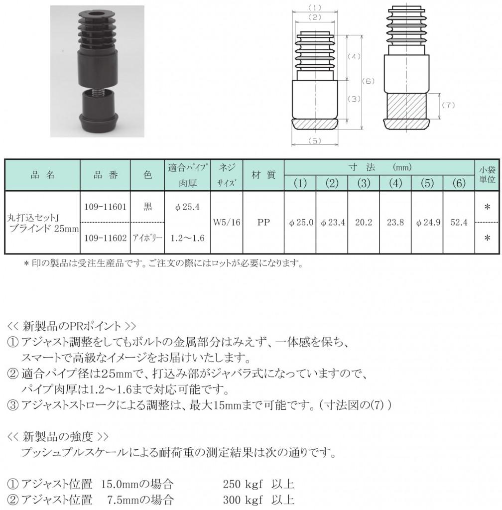 7-4.ブラインド式丸打込セット 【ジャバラ】