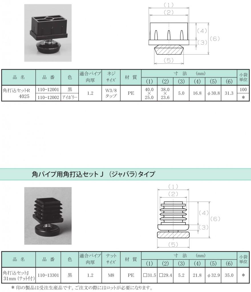 7-6.角打込セット       【 リブ 】