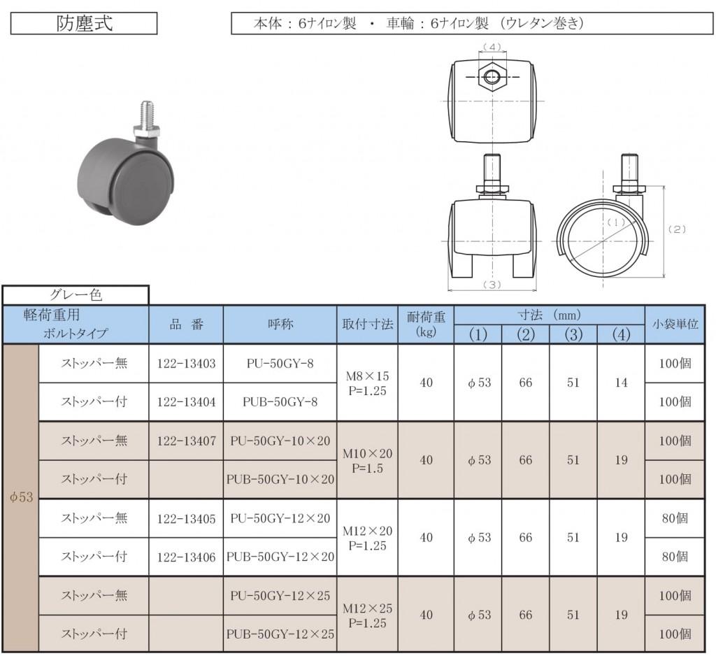 14-6.キャスター【双輪・軽荷重・ボルト】ウレタン巻φ53