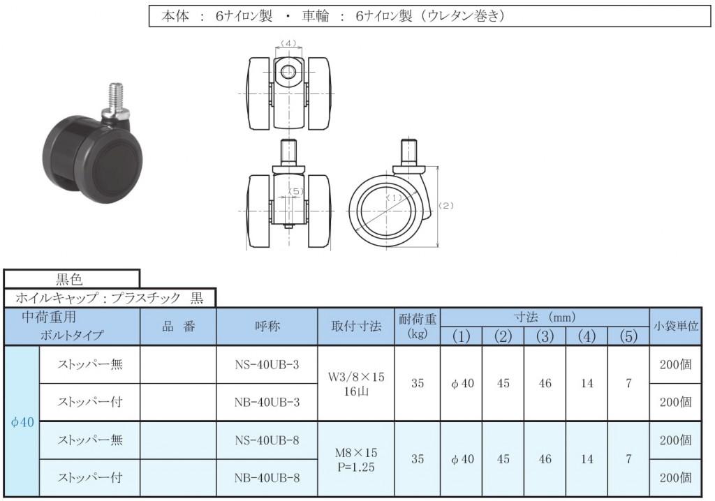 14-10.キャスター【双輪・中荷重・ボルト】ウレタン巻φ40