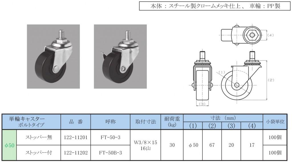 14-13.キャスター【単輪・ボルト】φ50