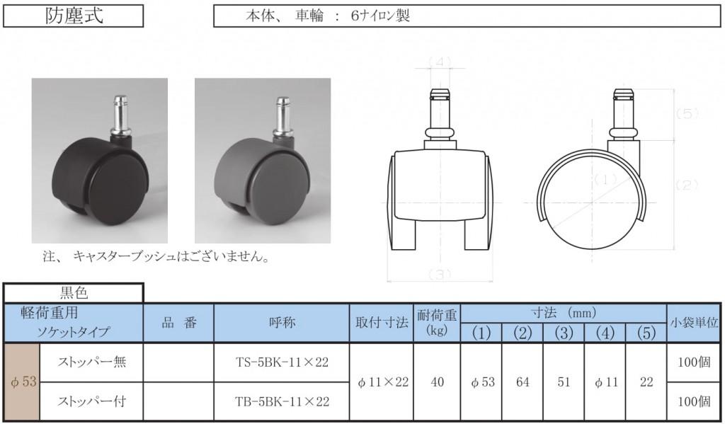 15-5.キャスター【双輪・軽荷重・ソケット】φ53