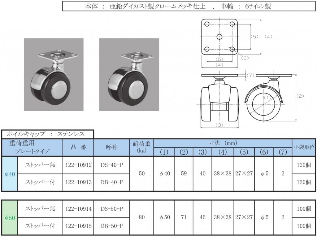 16-5.キャスター【双輪・重荷重・□プレート】φ40/50